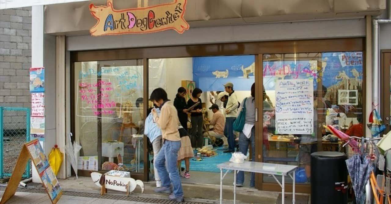 2007 アートドッグセンター