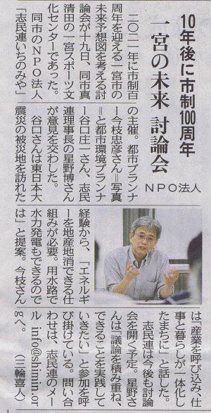 2011.6.20中日新聞尾張版p14プロジェクト2021志民連いちのみや今枝忠彦
