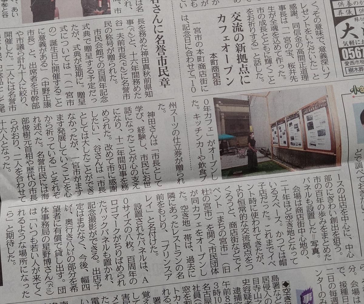 2021.9.1プリンスアレイオープン 9.2 中日新聞尾張版