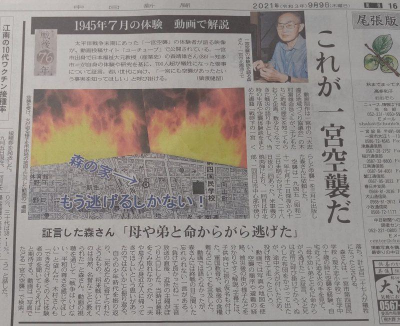 2021.9.9 中日新聞尾張版 p16